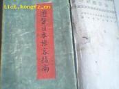 """游览日本旅客指南(大正11年初版)1922年""""中文""""有大量旅游风景图片"""