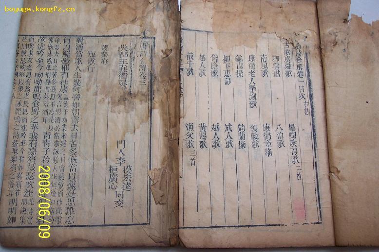 线装老版本 清木刻本 古唐诗和解 2册4卷一套