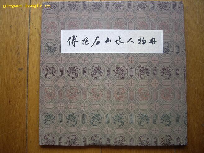 43中国历代名家册页精品《傅抱石山水人物册》上海书画社00年十月一版印