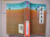 北京作家协会专业作家、副主席、主席,北京市文联副主席浩然签名本---<<金光大道>>第3部94年一版一印京华出