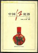 中国红瓷器--问世篇(有大量精美图)(一版一印)