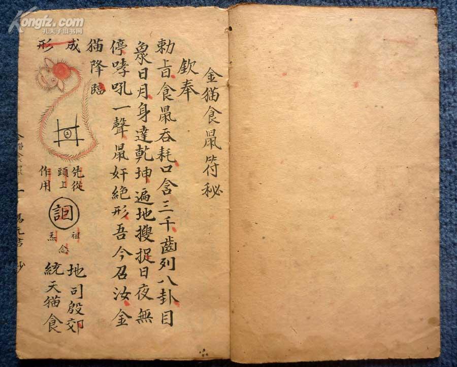 罕见书:清光绪5年天罡秘法之杨元吉彩符精抄本*《金猫食鼠符秘》*1册全*稀见符法!