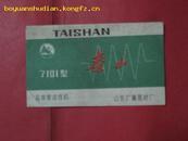 泰山7101型晶体管收音机说明书(16开折叠式 附电路图) XFL-07