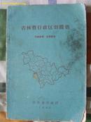 吉林省行政区划简册