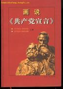 画说《共产党宣言》(大16开连环画精装本带盒套/97年一版一印2000册) 上、下册/现价包邮