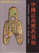 中国山西历代货币(精装)