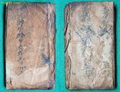 清代皮纸精抄本*神奇的符法《安杀清茶首菓》全1册*罕见!