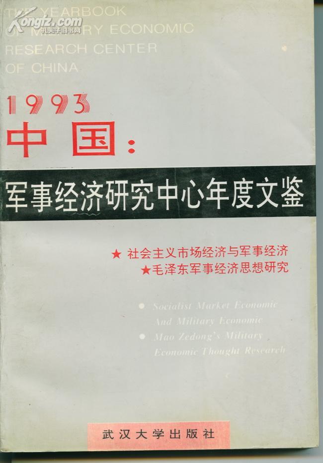 1993 中国:军事经济研究中心年度文鉴      ----  【包邮-挂】