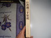 日书连三十年史(日文原版)