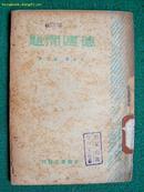 1949年1月光华书店再版《德国问题》全1册