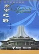 南宁之路——新华社记者见证