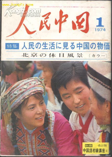 [日文版]人民中国.74年[1]