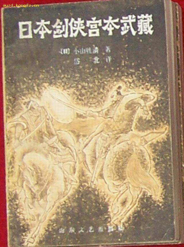 日本剑侠宫本武藏(四册全)