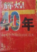 辉煌40年——广西壮族自治区巡视
