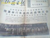山西日报(76年7月12日)朱德追悼大会