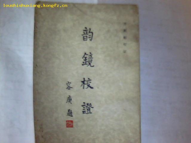 韵镜校证(影印本)
