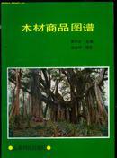 《木材商品图谱》(全铜版纸彩图)