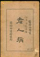 """民国版:《老人病》(钤""""科学生活社""""及""""读书生活出版社捐赠郑一斋遗书""""印)"""