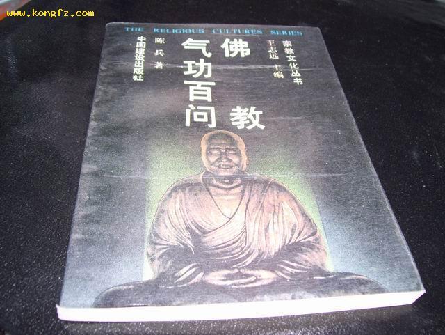 宗教文化丛书<<佛教气 功百问>>