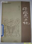中国鱼文化(插图本)