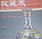 收藏界2005年第4期(总第40期)