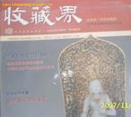 收藏界2005年第8期(总第44期)