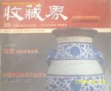 收藏界2005年第7期(总第43期)