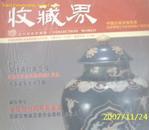 收藏界2005年第10期(总第46期)