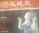 收藏界2006年第2期(总第50期)