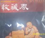收藏界2007年第3期(总第63期)