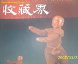 收藏界2007年第2期(总第62期)