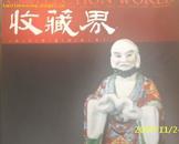 收藏界2007年第6期(总第66期)