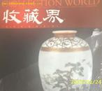 收藏界2007年第4期(总第64期)