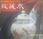 收藏界2007年第1期(总第61期)