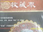 收藏界2006年第5期(总第53期)