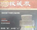 收藏界2006年第9期(总第57期)