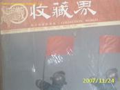 收藏界2006年第8期(总第56期)