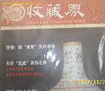 收藏界2006年第4期(总第52期)