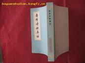 中国古典文学丛书--李贺诗歌集注 (私家藏书) C-3048