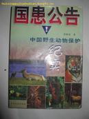 国患公告-中国野生动物保护纪实.