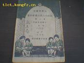 新时代三民主义教科书(第三册)1930年