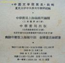 """1959年印*大32开*《""""中国文学发展史""""批判》"""