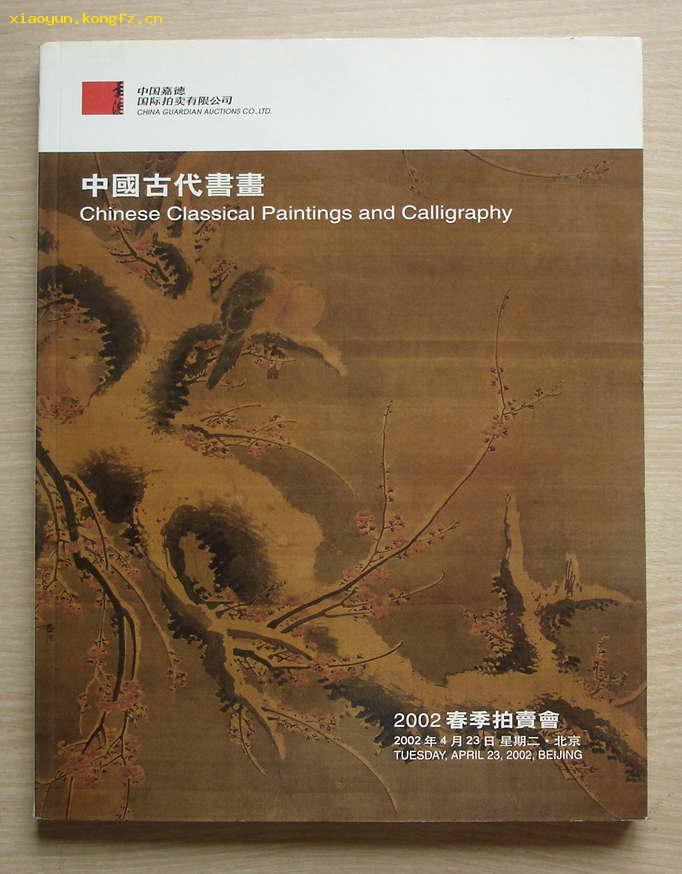 中国嘉德2002年春拍--中国古代书画 拍卖图录