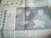 人民日报-林彪同志号召人民解放军活学活用毛主席著作(1966年10月10日)