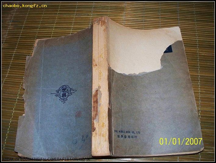 鲁滨逊漂流记(英文版民国二十三年四月出版印刷 一版1印