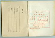 【译文丛刊】《枞林的喧嘈》1951年初版仅印3000册.