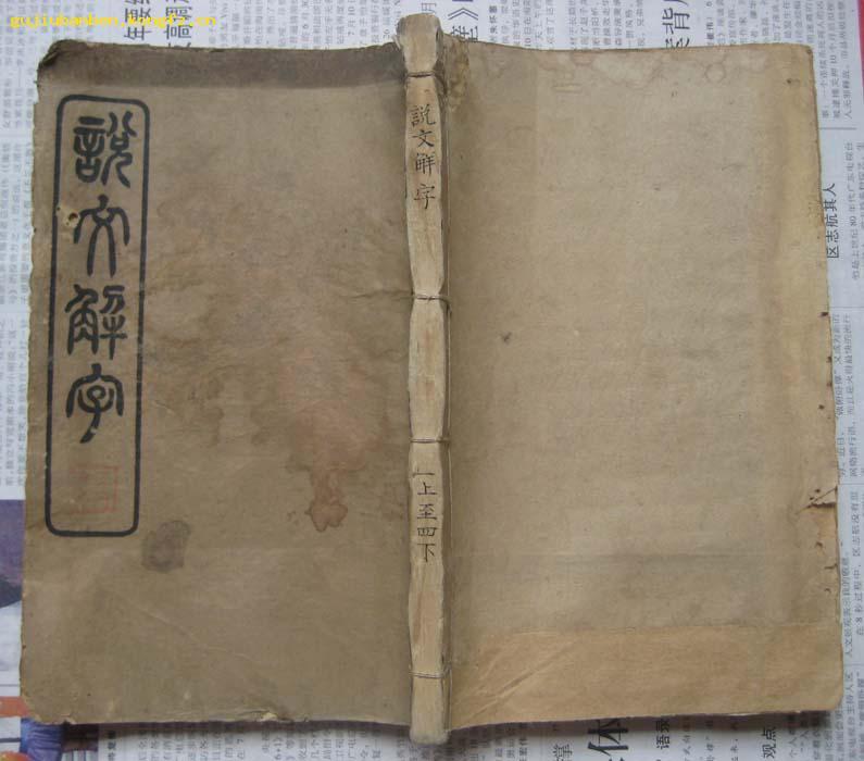 民国商务白纸线装《仿北宋小字本说文解字》第一册(一上至四下)