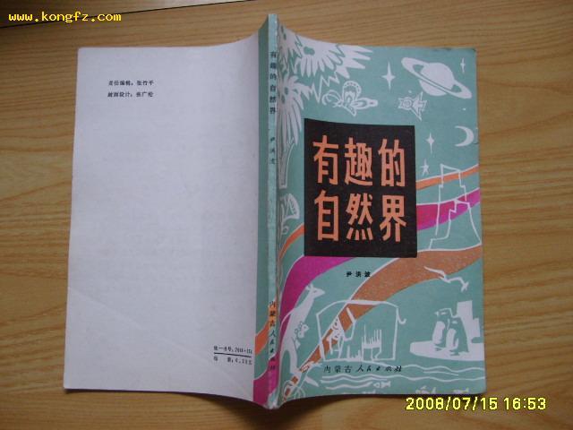 《有趣的自然界》1981年1版1印,印7600册,插图多幅。