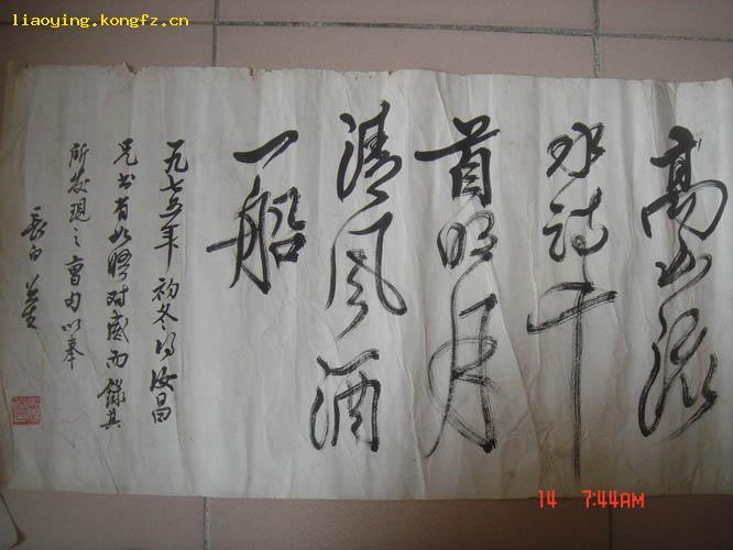 1975年著名红学家吴恩裕得红学家周汝昌书感而录曹雪芹句书法一张(玉版宣纸写 作品包真)