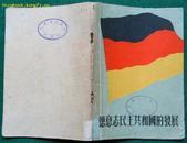 1951年初版*大量照片*《德意志民主共和国的发展》*全—册